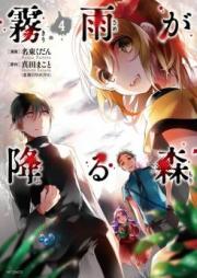 霧雨が降る森 第01巻 [Kirisame ga Furu Mori vol 01]