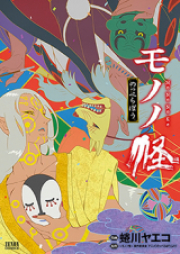 モノノ怪 第01-02巻 [Mononoke vol 01-02]
