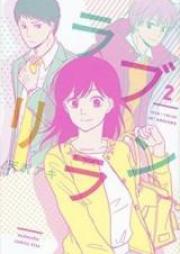 ラブリラン 第01巻 [Love Rerun vol 01]