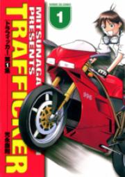 トラフィッカー 第01-03巻 [Trafficker vol 01-03]