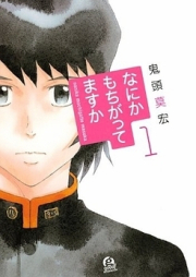 なにかもちがってますか 第01-05巻 [Nanika Mochigattemasu ka vol 01-05]