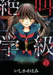 絶叫学級 第01-20巻[Zekkyou Gakkyuu vol 01-20]