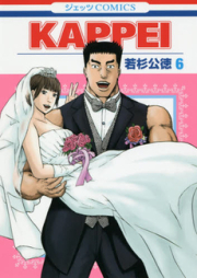 KAPPEI 第01-06巻