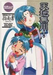 [Artbook] 天地無用! 【OVAシリーズ】指南書 ―ガイドブック― [Tenchi Muyou! OVA Series Guide Book]