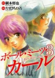 ボール・ミーツ・ガー 第01-03巻 [Ball Meets Girlvol 01-03]
