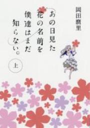 あの日見た花の名前を僕達はまだ知らない 第01-03巻 [Ano Hi Mita Hana no Namae o Bokutachi wa Mada Shiranai vol 01-03]