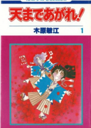 天まであがれ! 第01-02巻 [Ten made Agare! Bunko vol 01-02]