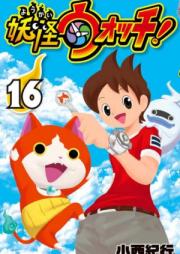 妖怪ウォッチ 第01-10巻 [Youkai Watch vol 01-10]