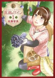 真湖のワイン 第01巻 [Mako no Wine vol 01]