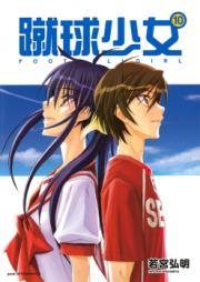 蹴球少女 第01-07巻 [Football Girl vol 01-07]