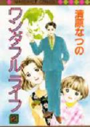 ワンダフルライフ 第01-02巻 [Wonderful Life vol 01-02]