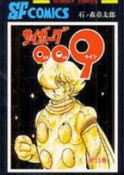 サイボーグ009 第01-28巻 [Cyborg 009 vol 01-28]
