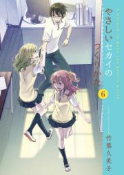 やさしいセカイのつくりかた 第01-06巻 [Yasashii Sekai no Tsukurikata vol 01-06]