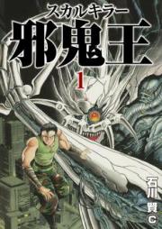 スカルキラー邪鬼王 第01-02巻 [Skullkiller Jaki Ou vol 01-02]