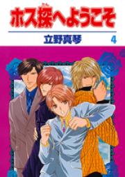 ホス探へようこそ 第01-05巻 [Hosutan e Youkoso vol 01-05]