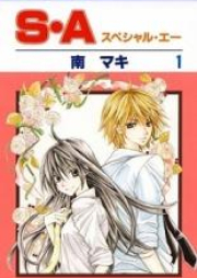 S・A スペシャル・エー 第01-17巻 [S•A vol 01-17]