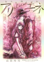 アリエネ 第01巻 [Aliane vol 01]