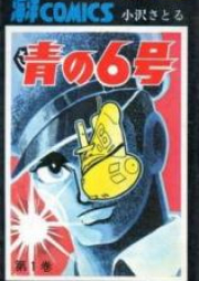 青の6号 第01-03巻 [Ao no 6-gou vol 01-03]