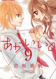 あかいいと 第01-09巻 [Akaiito vol 01-09]