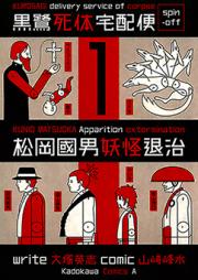 黒鷺死体宅配便スピンオフ 松岡國男妖怪退治 第01-04巻 [Kurosagi Shitai Takuhaibin Spin-off: Matsuoka Kunio Youkai Taiji vol 01-04]