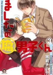 ましたの腐男子くん 第01-02巻 [Mashita no Fudanshi-kun vol 01-02]