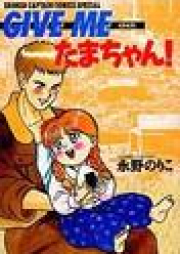 GIVE ME たまちゃん! 第01-02巻 [Give Me Tama-chan vol 01-02]