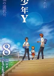 少年Y 第01-08巻 [Shounen Y vol 01-08]