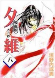 吸血姫 夕維―香音抄 第01-05巻 [Kyuuketsuhime Yui: Kanonshou vol 01-05]
