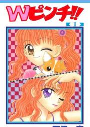 Wピンチ!! 第01-04巻 [W Pinch!! vol 01-04]