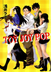 [Novel] トイ・ジョイ・ポップ [TOY JOY POP]