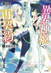 [Novel] 異界神姫との再契約 第01-02巻 [Koto Kai Shin Hime to No Saikeiyaku vol 01-02]