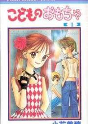 こどものおもちゃ 第01-10巻 & 完全版 [Kodomo no Omocha vol 01-10 & Kanzenhan]