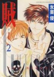 カトラス -賊- 第01-02巻 [Cutlass: A Time for Boys vol 01-02]