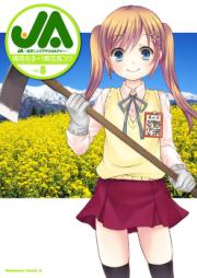 JA 女子によるアグリカルチャー 第01-08巻 [Ja – Joshi ni Yoru Agriculture vol 01-08]
