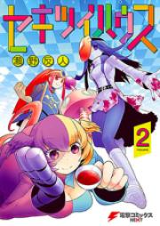 セキツイハウス 第01-02巻 [Sekitsui House vol 01-02]