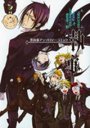 黒執事アンソロジーコミック 第01-02巻 [Kuroshitsuji Anthology Comic vol 01-02]