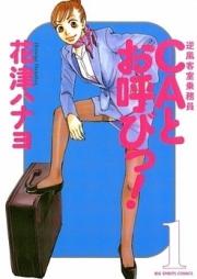 CAとお呼びっ! 第01-04巻 [CA to Oyoubi! vol 01-04]