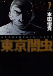 東京闇虫 第01-07巻 [Tokyo Yamimushi vol 01-07]