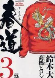 春道 第01-03巻 [Harumichi vol 01-03]