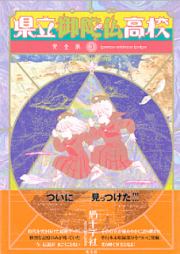 県立御陀仏高校 完全版 第01-03巻 [Kenritsu Odabutsu Koukou Kanzen Ban vol 01-03]