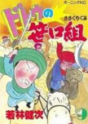 ドドウの笹口組 第01-09巻 [Dotou no Sasaguchigumi vol 01-09]