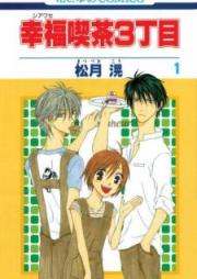 幸福喫茶3丁目 第01-15巻 [Shiawase Kissa 3-choume vol 01-15]