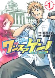 ワンスアゲン! 第01-02巻 [Once Again! vol 01-02]
