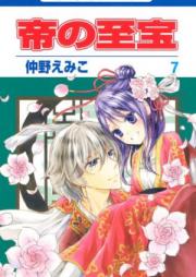 帝の至宝 第01-07巻 [Mikado no Shihou vol 01-07]