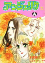 アンジェリク 文庫版 第01-03巻 [Angelique bunko vol 01-03]