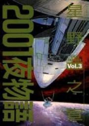 2001夜物語 第01-03巻 [2001 Ya Monogatari vol 01-03]