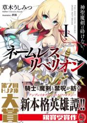 [Novel] ネームレス・リベリオン 第01-02巻 [Nameless Rebellion vol 01-02]
