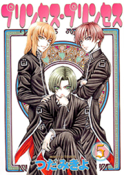 プリンセス・プリンセス 第01-05巻 [Princess Princess vol 01-05]