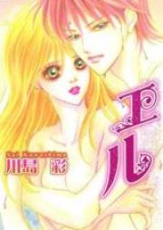 エル 第01-11巻 [Eru vol 01-11]