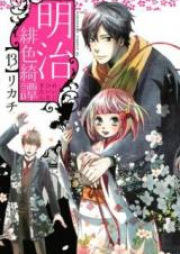 明治緋色綺譚 第01-13巻 [Meiji Hiiro Kitan vol 01-13]